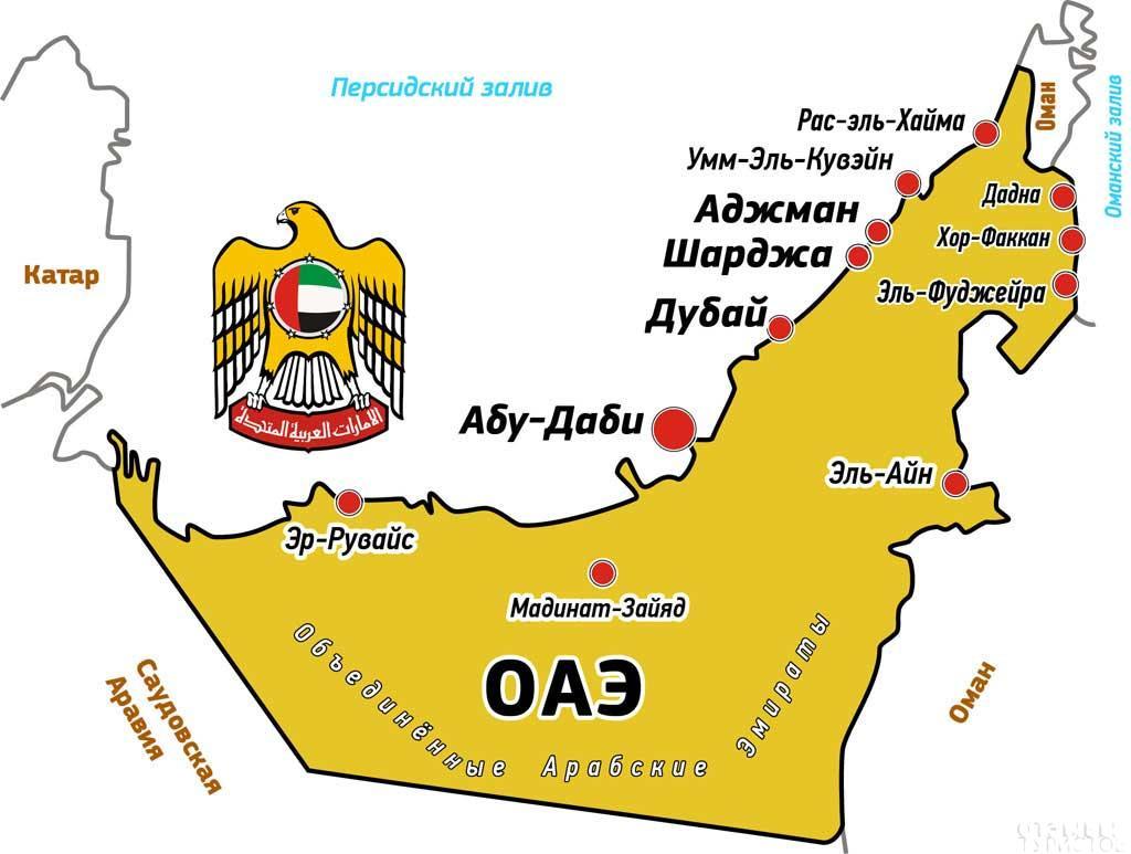 Арабские эмираты где это находится